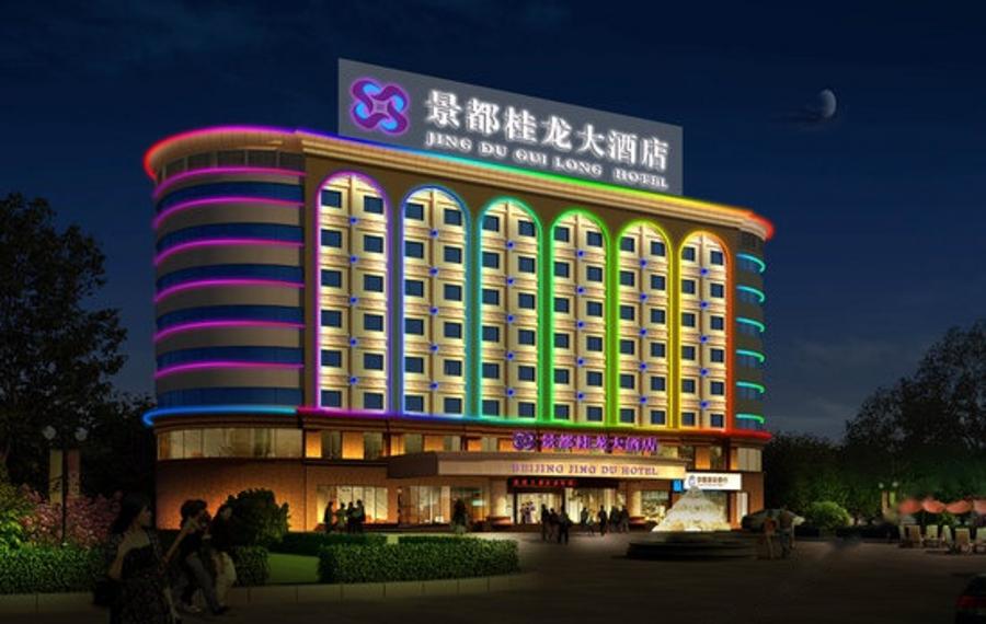 北京景都桂龙大酒店