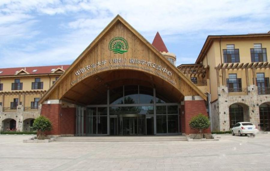 中国农业大学(烟台)国际交流中心