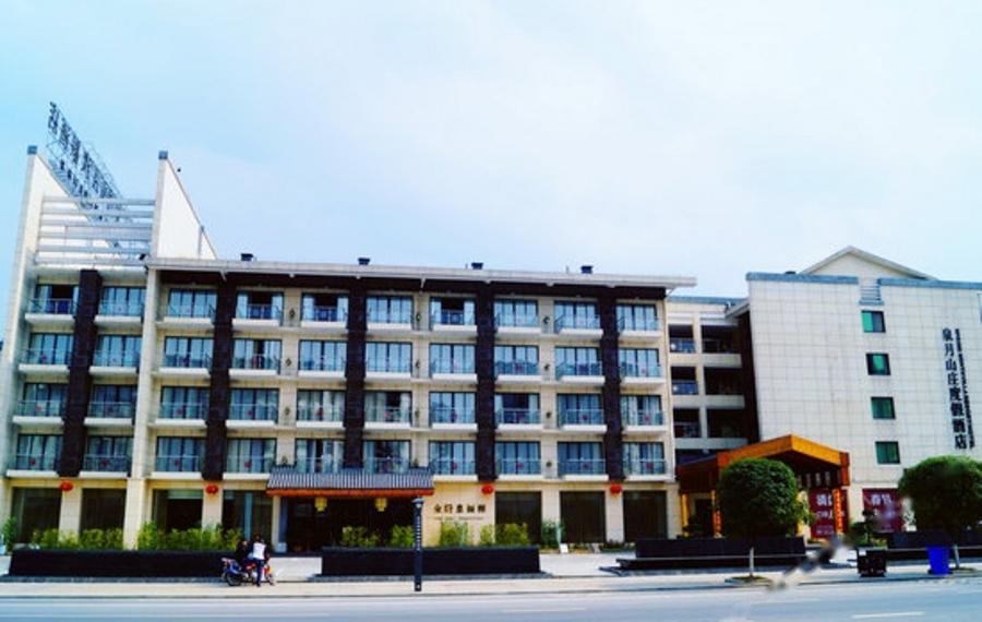 宜春泉月山庄度假酒店