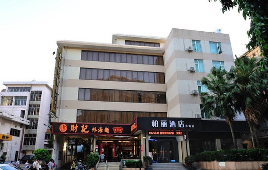 江门柏丽连锁酒店(水南店)