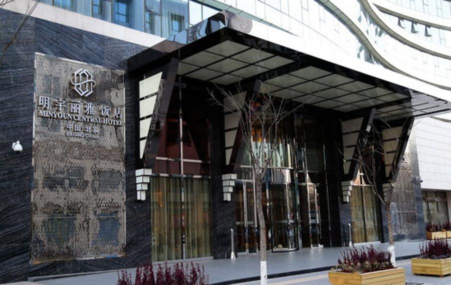 北京明宇丽雅饭店