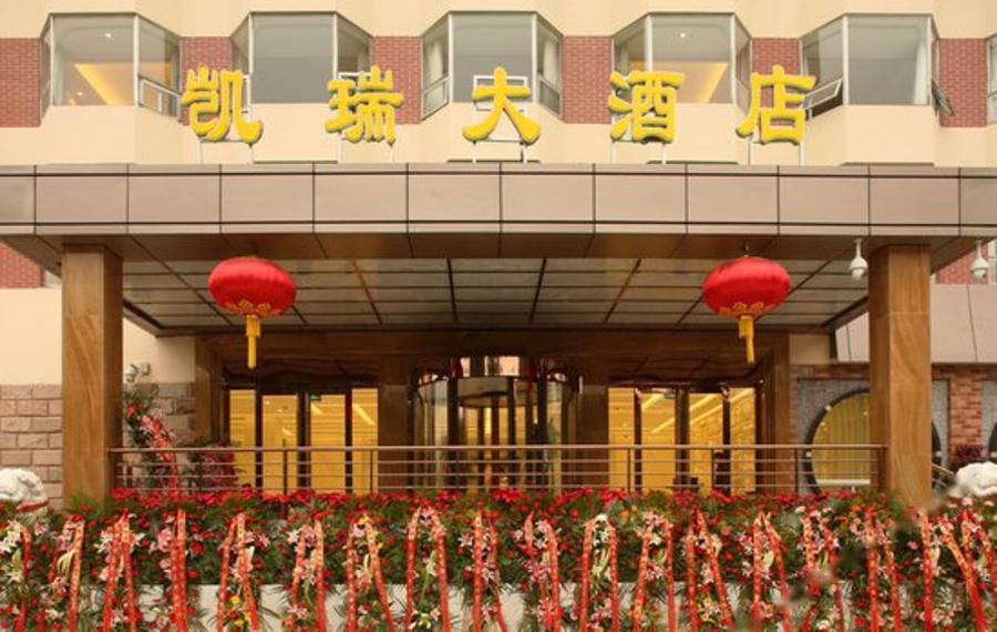 北京凯瑞大酒店
