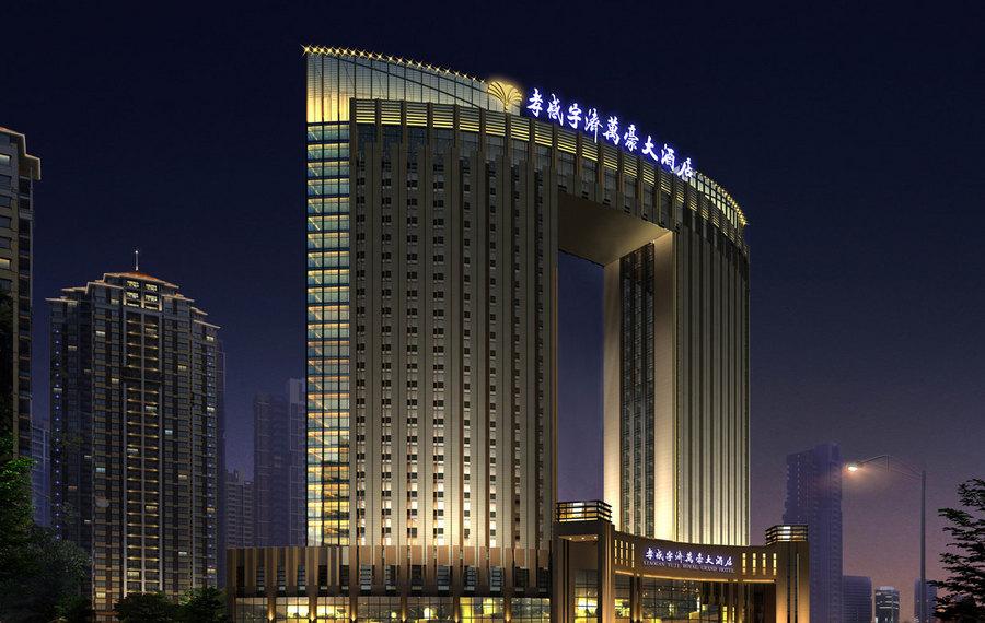 孝感宇济大酒店