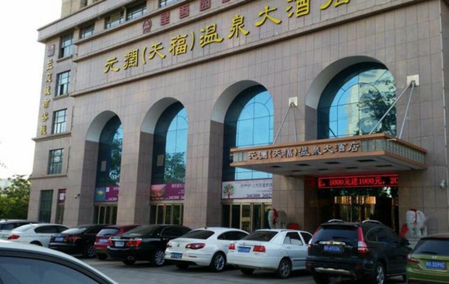 新乡元润(天福)温泉大酒店