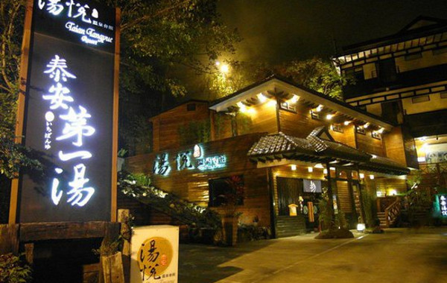 苗栗泰安汤悦温泉会馆(Tangyue Resort)