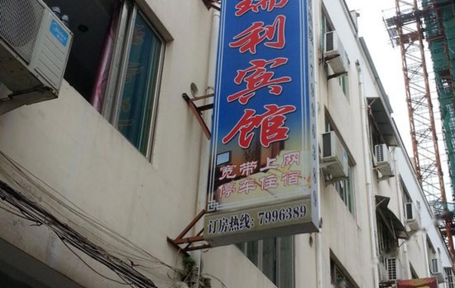 南投草屯知达工艺会馆(Caotun zhi da craft Service Guest House)
