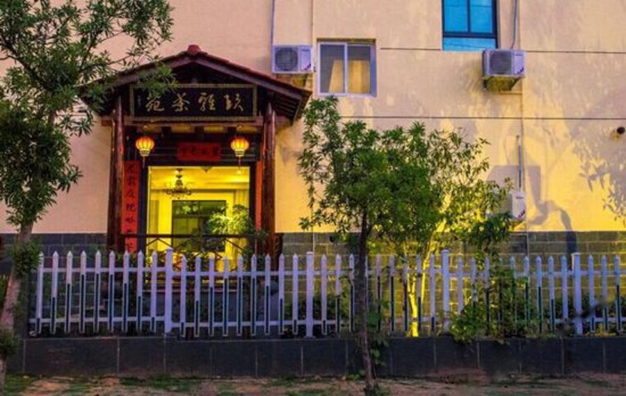 武夷山玖雅会所