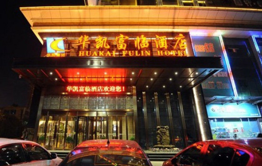 襄阳华凯富临酒店