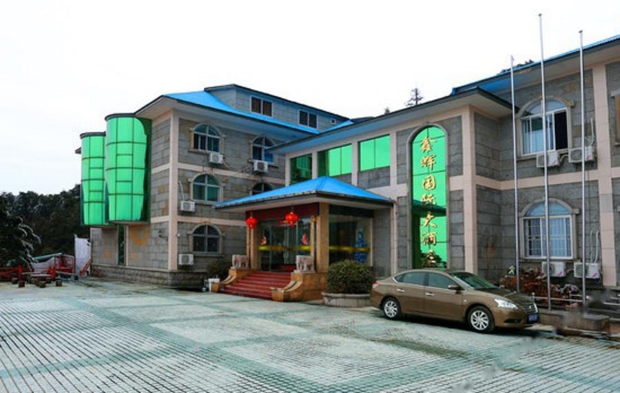 庐山鑫辉国际大酒店