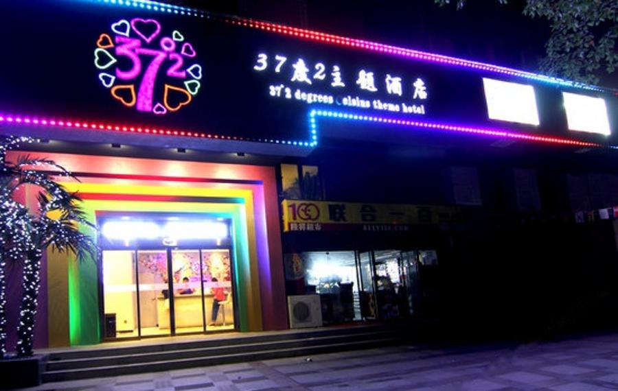 武汉37度2主题酒店