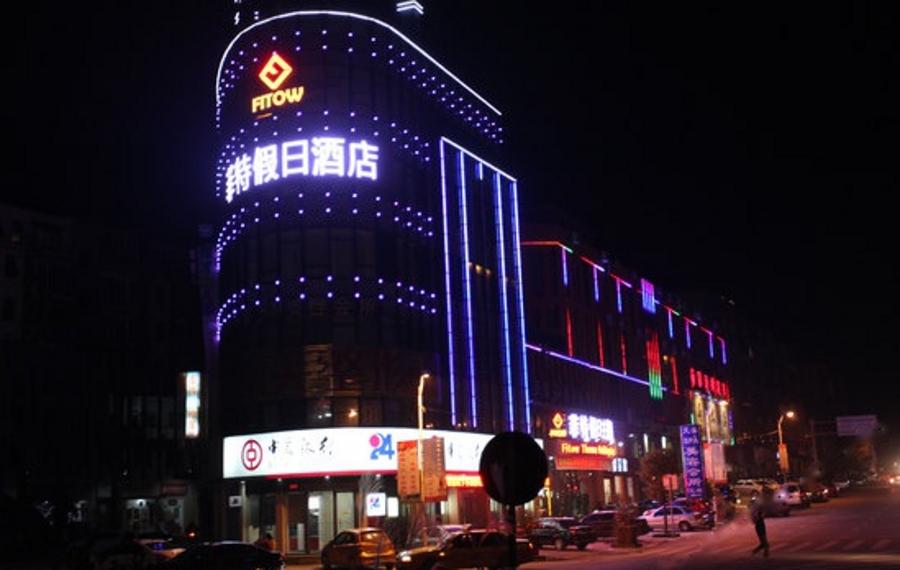 萍乡菲特假日主题酒店