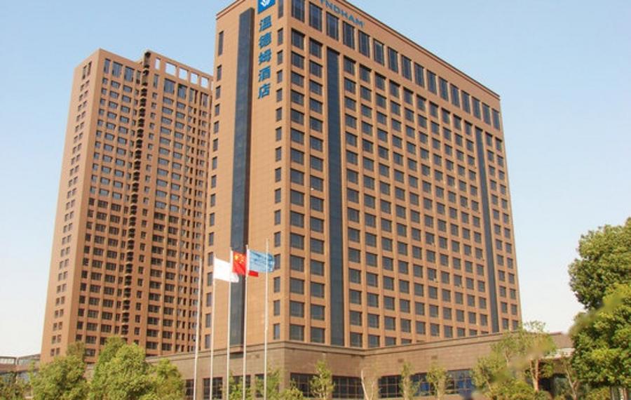 徐州博顿温德姆酒店