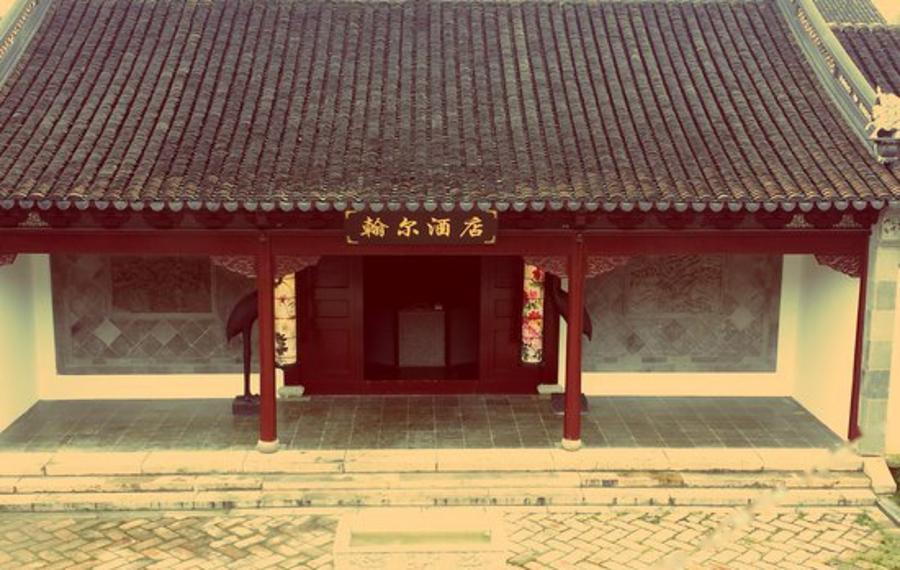 翰尔酒店(苏州斜塘老街店)