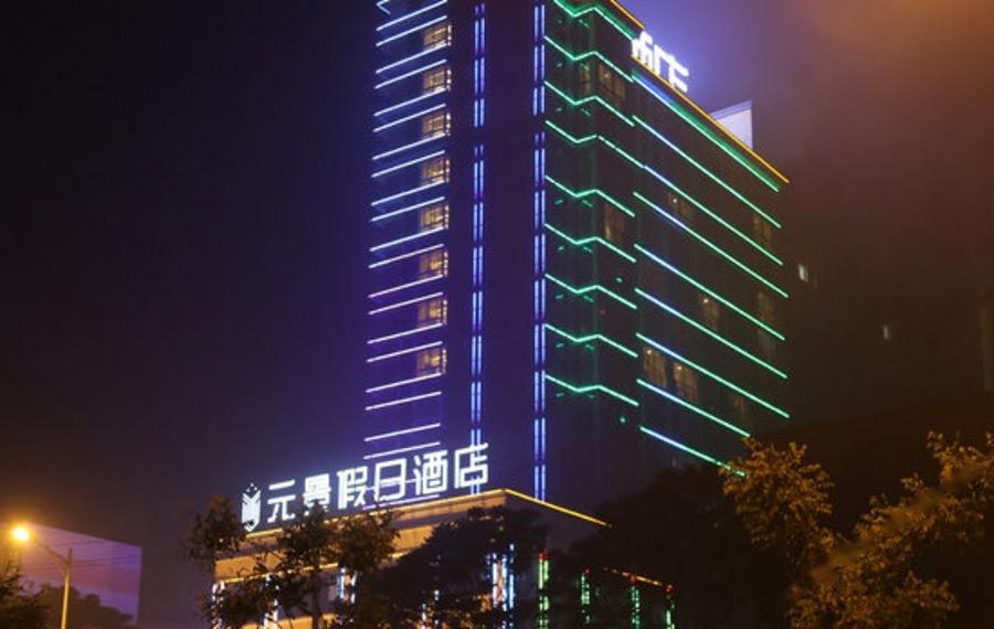 开封元景假日酒店