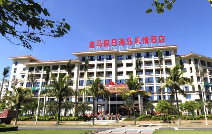 海口皇马假日海岛风情酒店