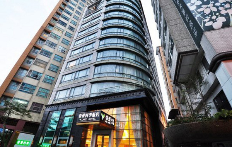 新北和昇帝景饭店(Lake Hotel)(原和昇帝景四季饭店)