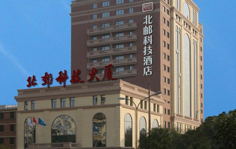 北京北邮科技酒店(原北邮科技大厦)