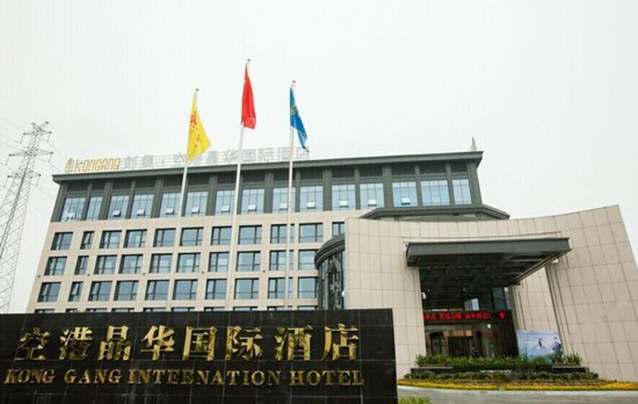 襄阳空港晶华国际酒店