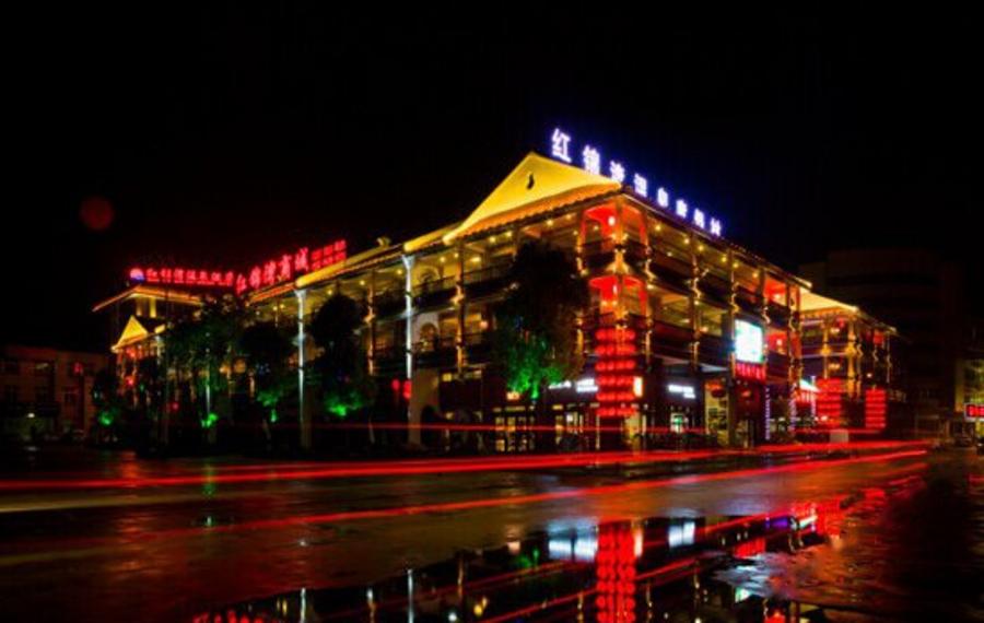 丹霞山红锦湾温泉酒店