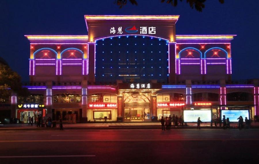 景德镇海慧酒店