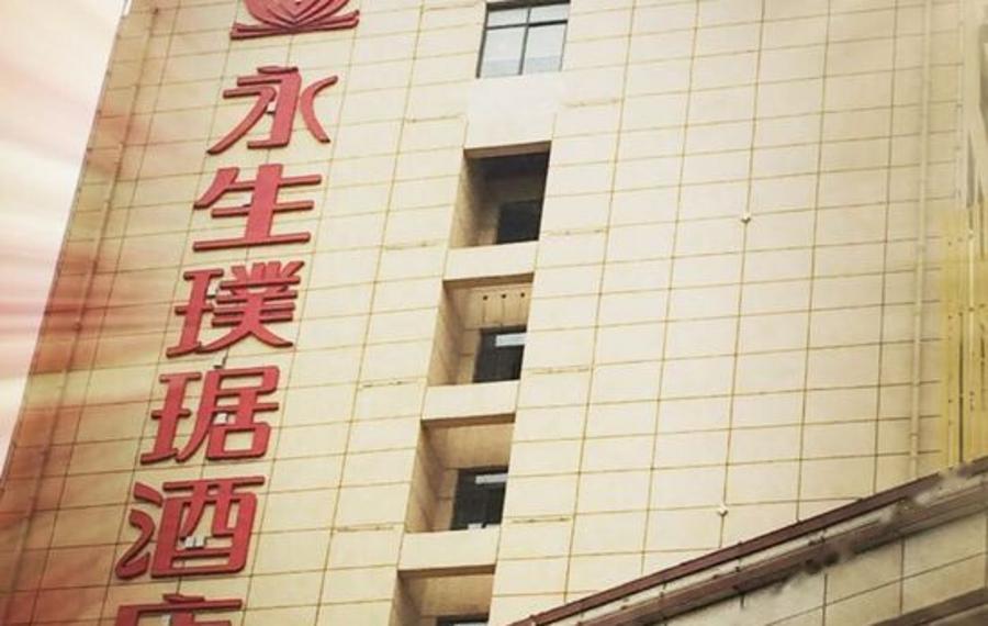 抚州永生璞琚酒店