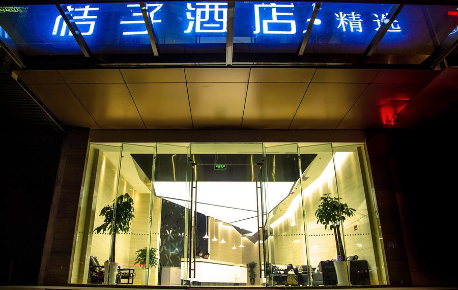 桔子酒店·精选(连云港君宸大厦店)