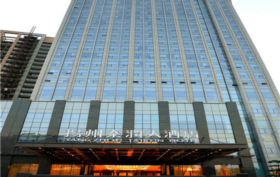 扬州泰润大酒店