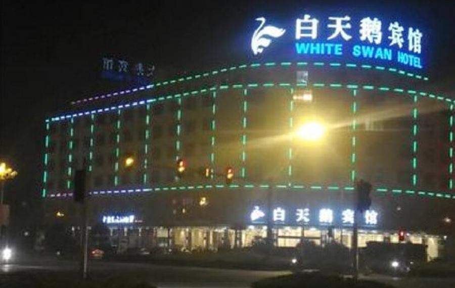 贵港白天鹅宾馆
