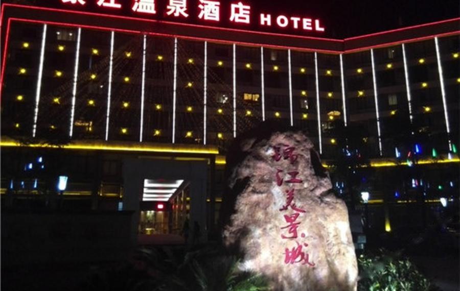 丰顺豪江温泉酒店