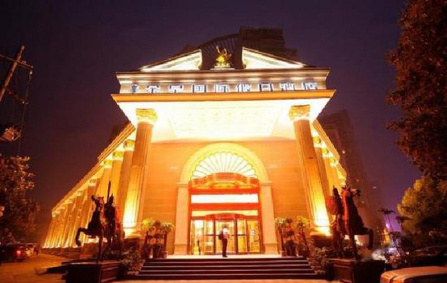 荆州金皇国际假日酒店