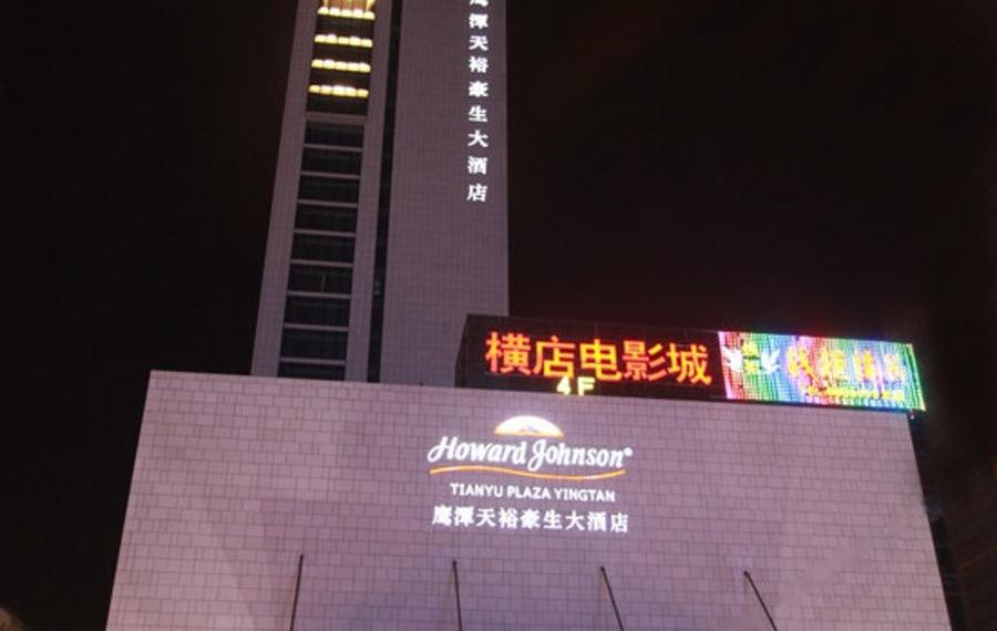鹰潭天裕豪生大酒店