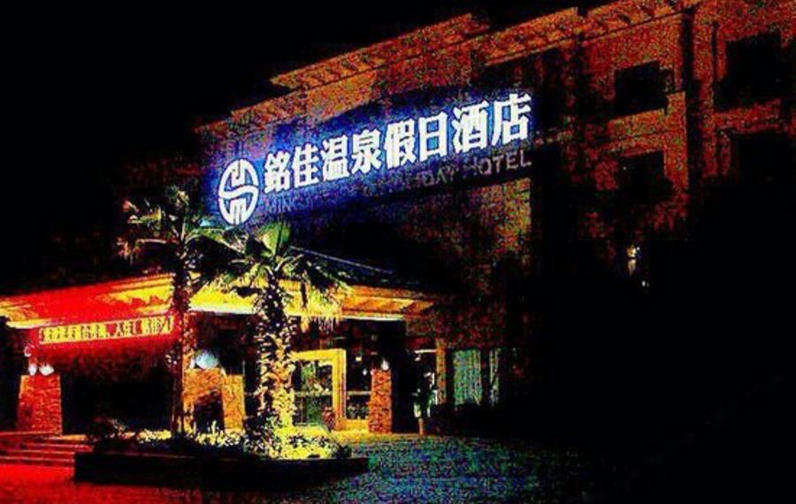 庐山铭佳温泉养生酒店