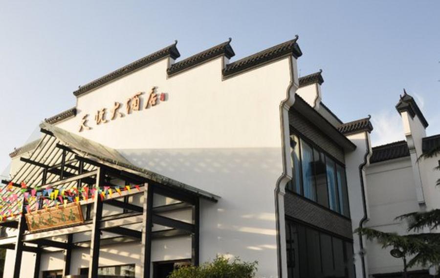 沧州天悦大酒店