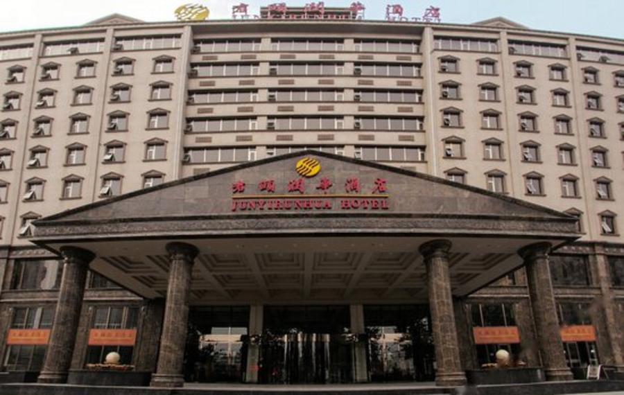 北京君颐润华酒店