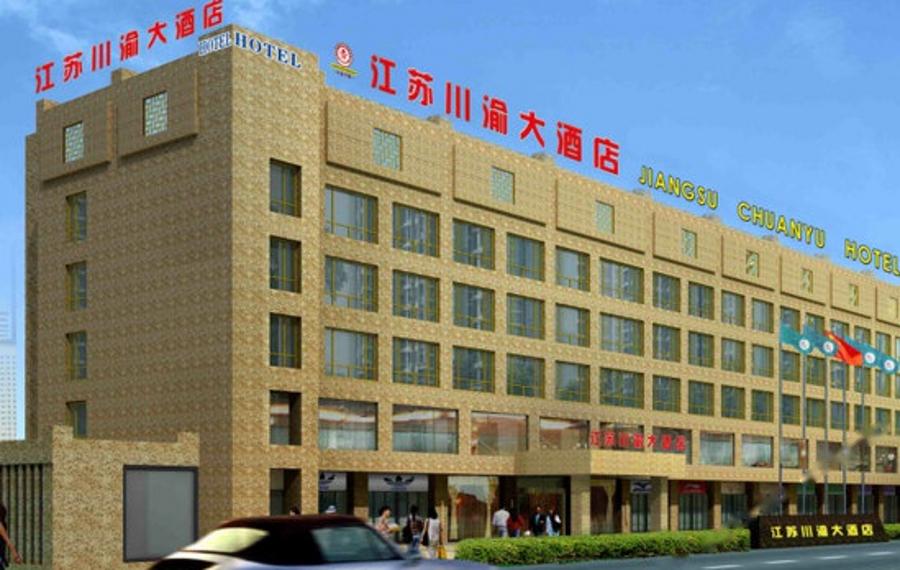 江苏川渝大酒店