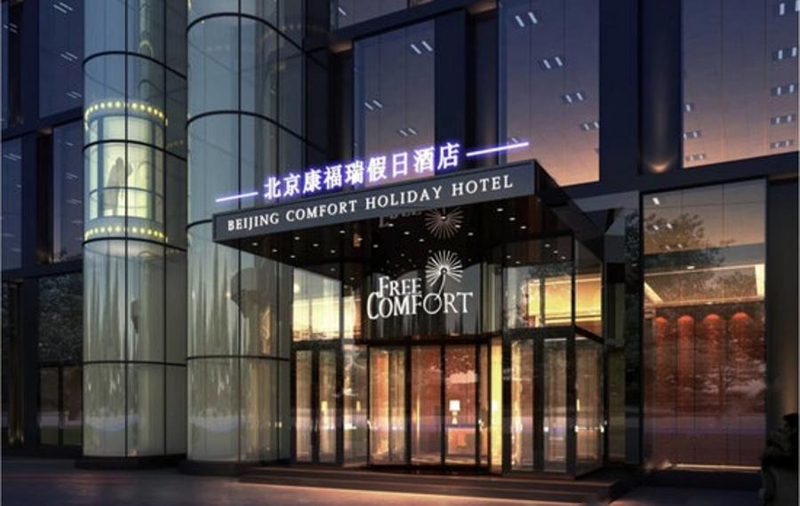 康福瑞假日酒店(北京西山店)