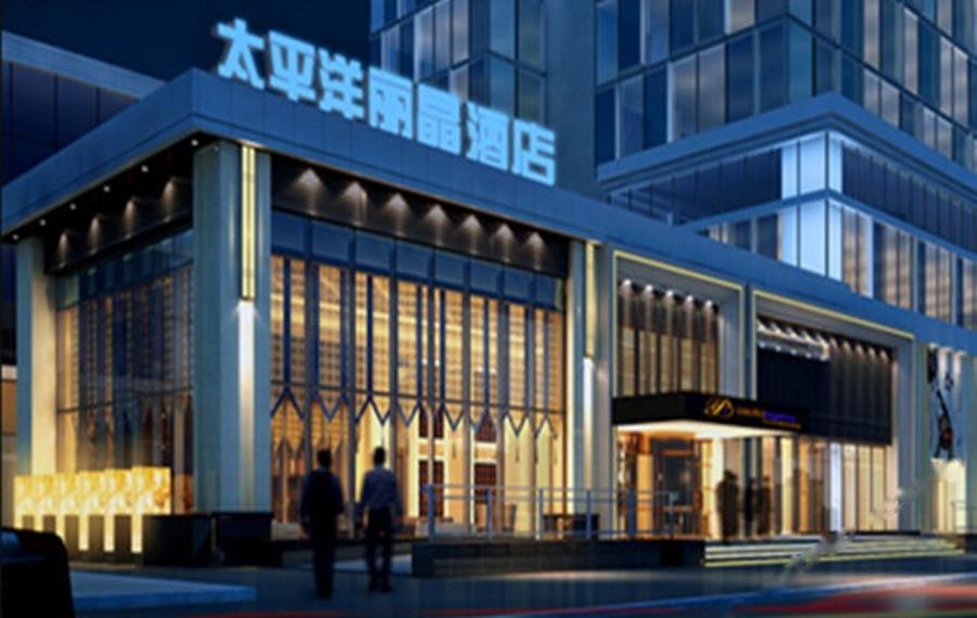 沈阳太平洋丽晶酒店