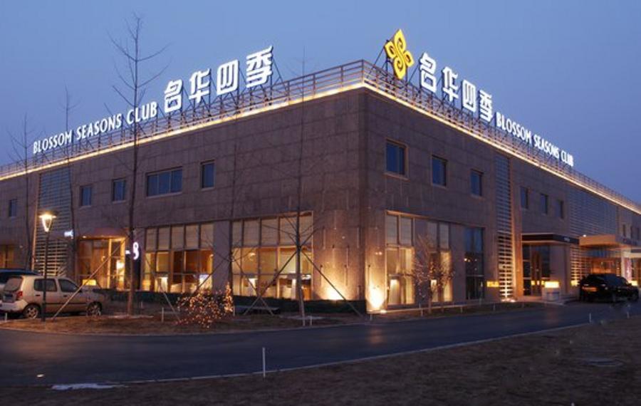 北京名华四季国际酒店