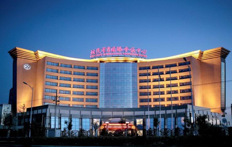北京北汽采育国际会议中心