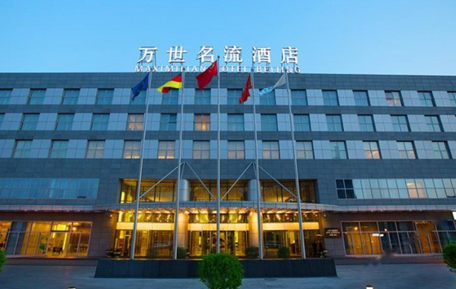 北京万世名流酒店