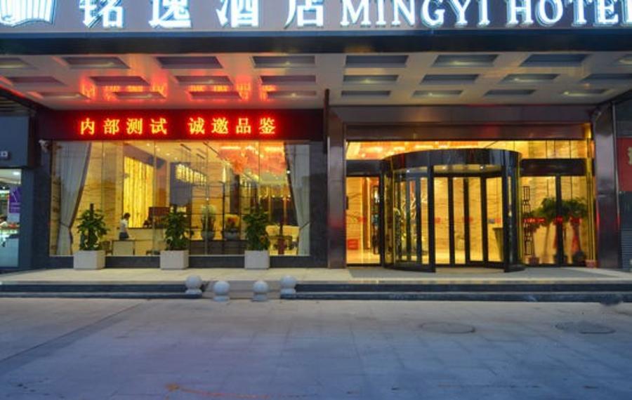 湘潭铭逸酒店