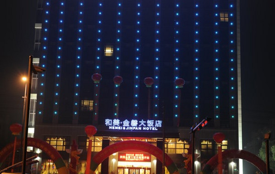 金华和美金磐大饭店