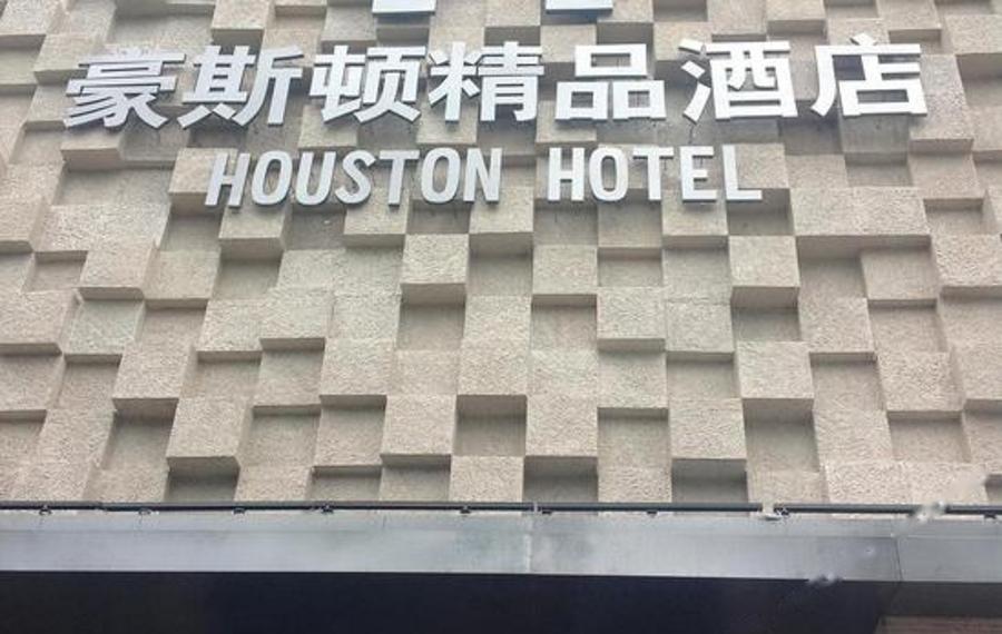 龙岩豪斯顿精品酒店