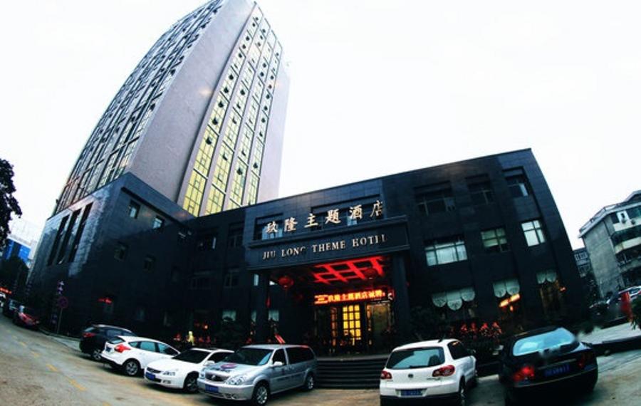 吉安玖隆主题酒店