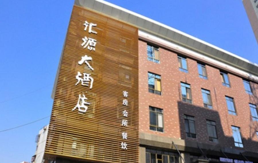 徐州汇源大酒店
