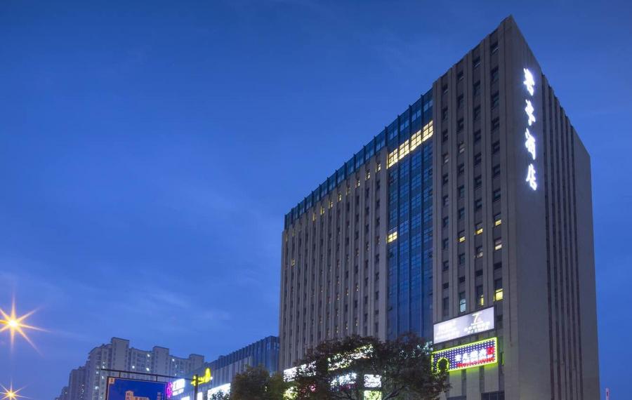 杭州汇和君亭酒店