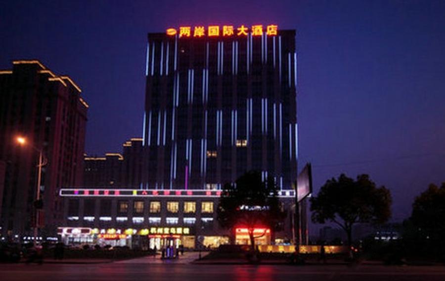杭州两岸国际大酒店