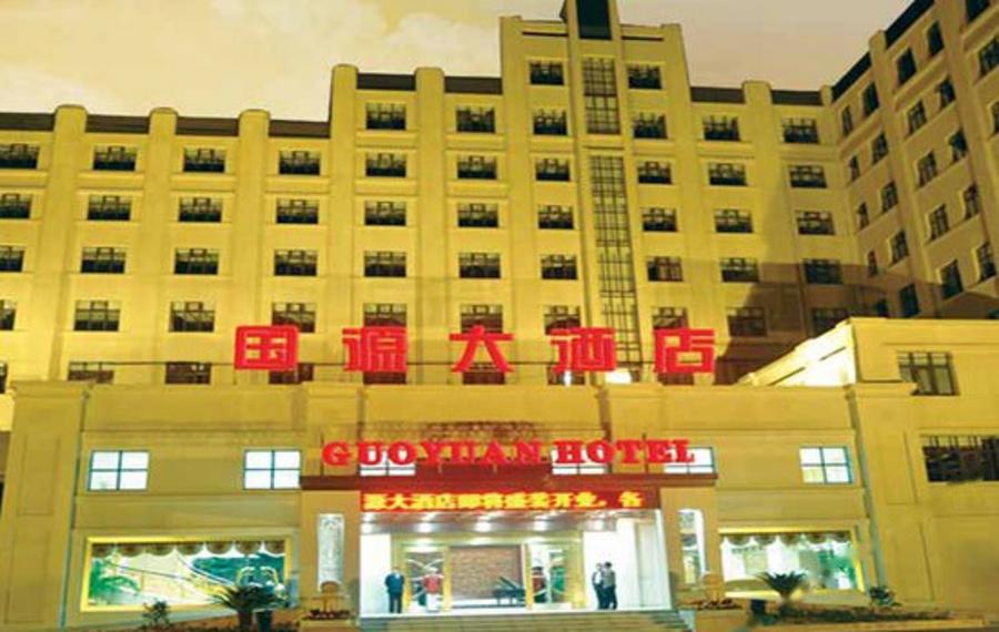 泰州国源大酒店