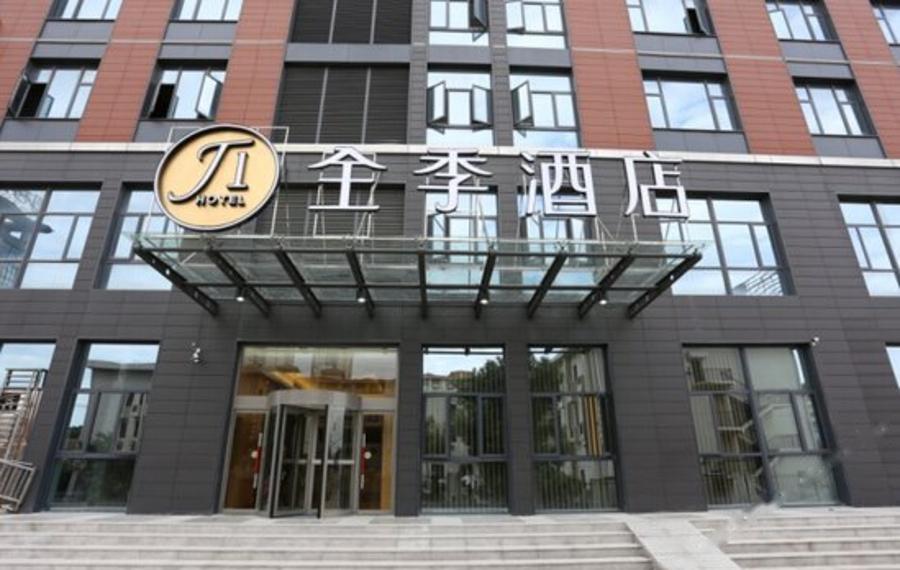 全季酒店(宁波鄞州印象城店)