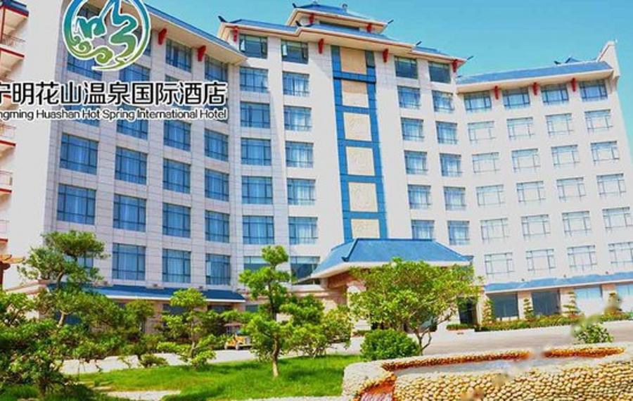 宁明花山温泉国际酒店
